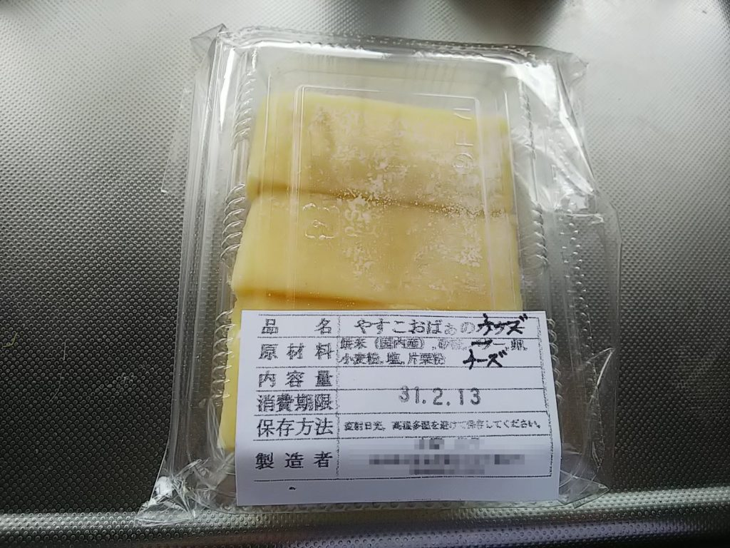 やすこおばぁのチーズ餅