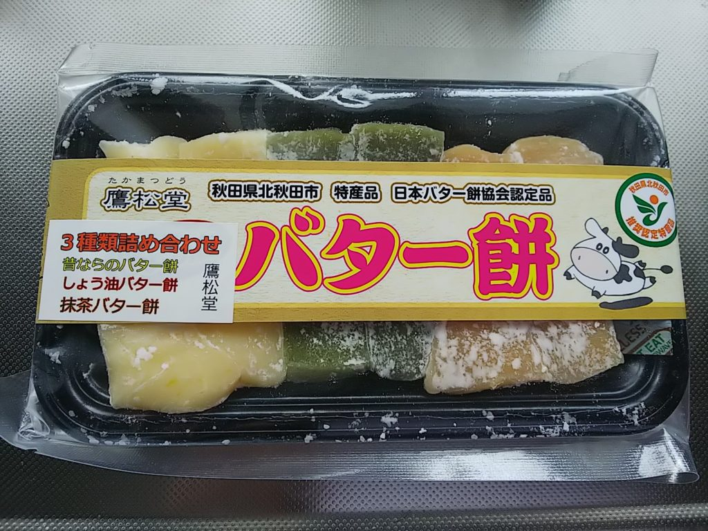 鷹松堂 バター餅