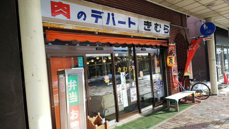 木村精肉店