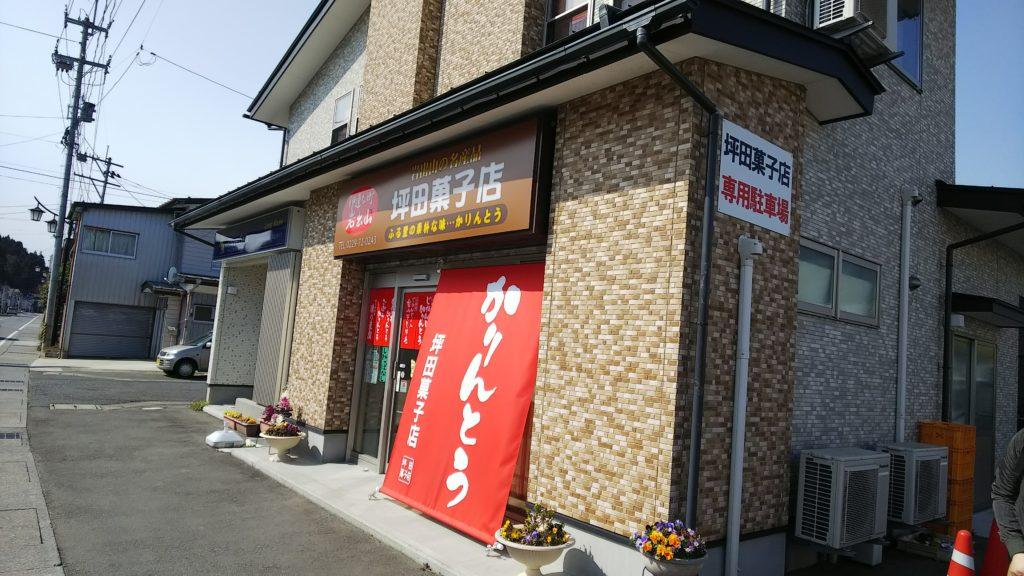 岩出山 坪田菓子店
