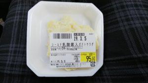 ヤマザワポテトサラダ