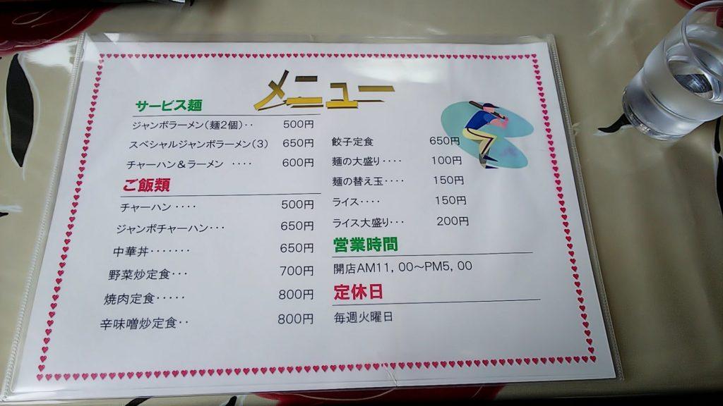 九州ラーメン博多メニュー