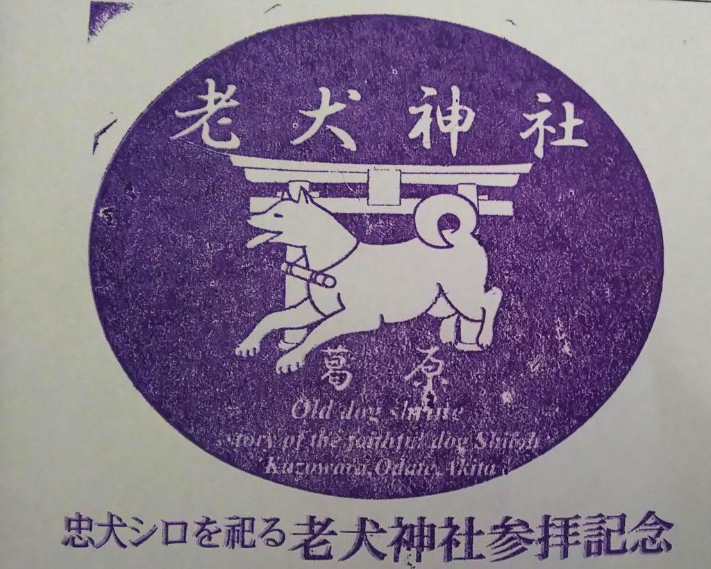 老犬神社 スタンプ