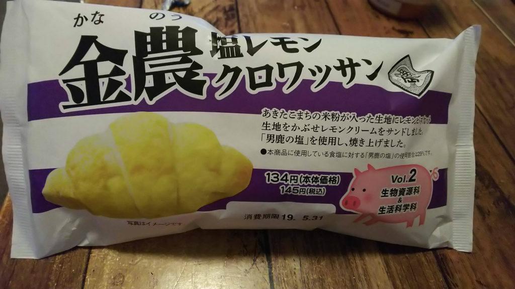 金農 塩レモンクロワッサン