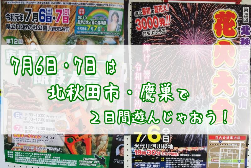 米代川花火大会 チェーンソーアート