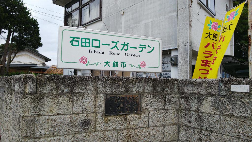 石田ローズガーデン