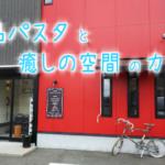チックタグズカフェ