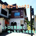 コーヒーハウス レオン