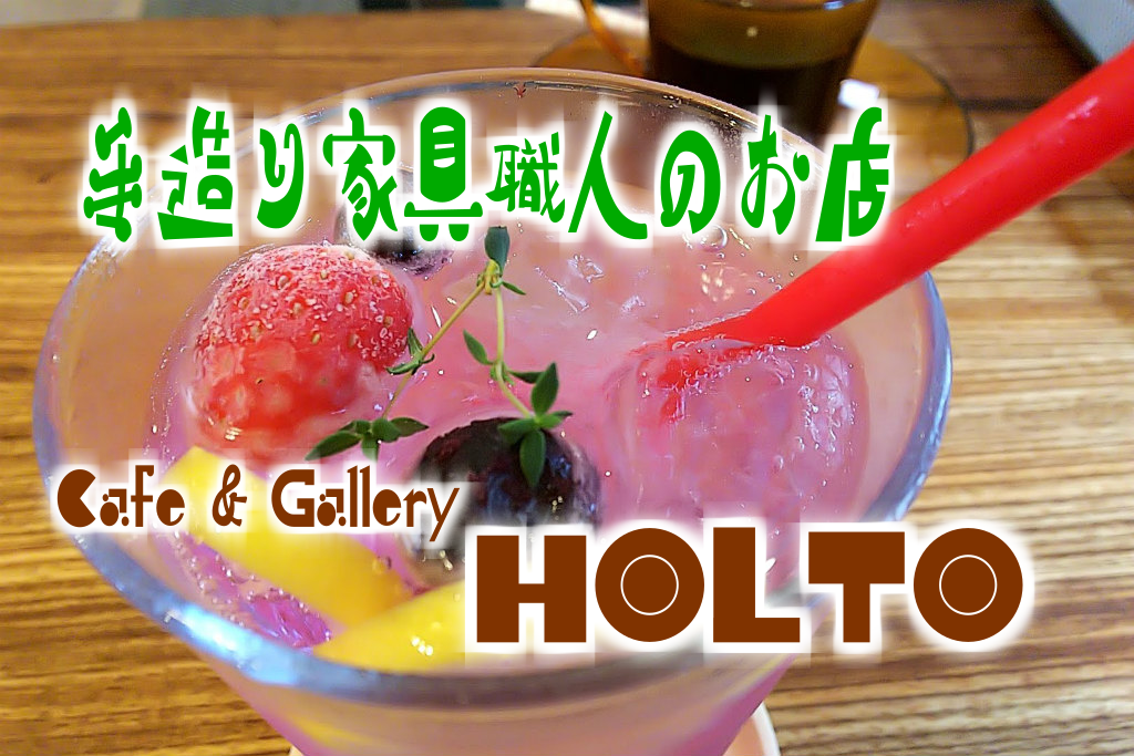 HOLTO Cafe Gallery
