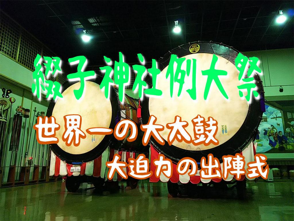 綴子神社 大太鼓