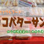 チョコバターサンド