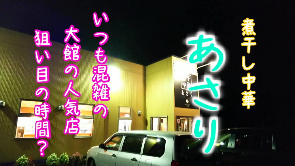 選挙 秋田 ラーメン 総