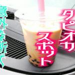 北秋田市鷹巣 タピオカ